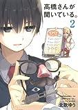 高橋さんが聞いている。 (2) (ガンガンコミックスJOKER)
