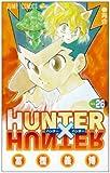 ハンター×ハンター (NO.26) (ジャンプ・コミックス)