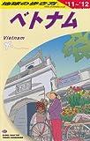 D21 地球の歩き方 ベトナム 2011〜2012