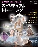 心と体を癒す セラピー・オール・ガイド 2013 魂が輝き思いを叶える スピリチュアルトレーニング