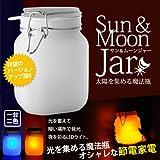 Sun&Moon jar(サン&ムーン ジャー)