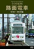 路面電車 中国~四国編 [DVD]