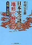 日本史の謎は「地形」で解ける【文明・文化篇】