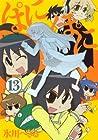 ぱにぽに 第13巻 2009年11月27日発売