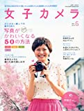 女子カメラ 2011年 06月号 [雑誌]