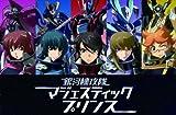 銀河機攻隊 マジェスティックプリンス VOL.1 DVD 初回生産限定版【ドラマCD付き】