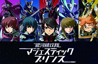 銀河機攻隊 マジェスティックプリンス VOL.3 Blu-ray 初回生産限定版【ドラマCD付き】