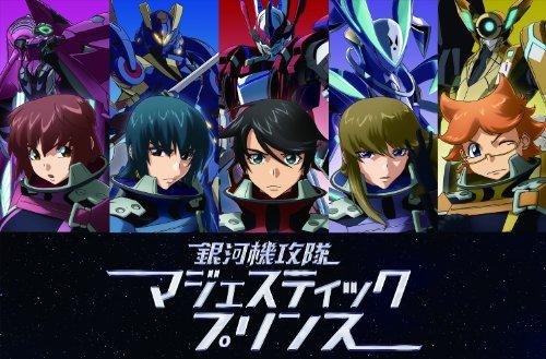 銀河機攻隊 マジェスティックプリンス VOL.1【Blu-ray】