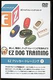 EZクリッカー・トレーニング1 [DVD]