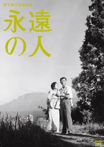 木下惠介生誕100年「永遠の人」 [DVD]