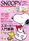 SNOOPY in SEASONS~Special Thanks for 65 Years of PEANUTS~ (Gakken Mook)