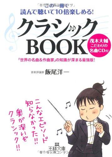 クラシックBOOK—この一冊で読んで聴いて10倍楽しめる! (王様文庫)