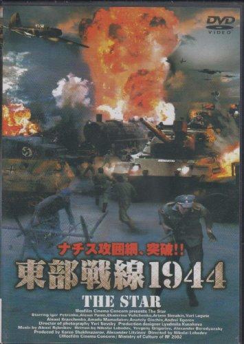 東部戦線1944 [DVD]