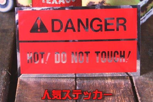 DANGER 警告ステッカー シール 熱い触らないで 危険