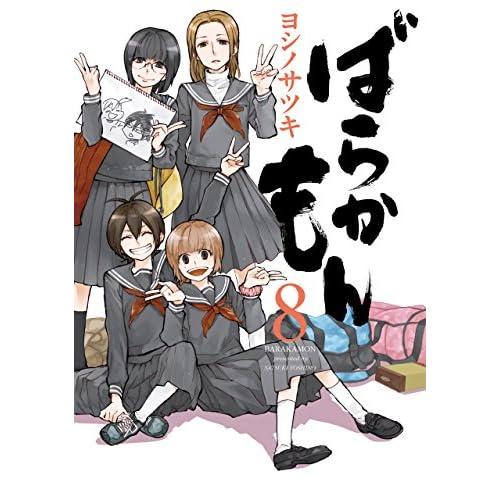 ばらかもん8巻 (デジタル版ガンガンコミックスONLINE)