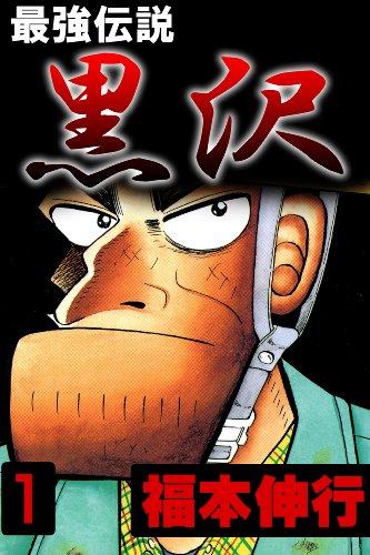 最強伝説 黒沢 1 (highstone comic)
