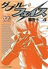 ダブル・フェイス 第22巻 2010年07月30日発売