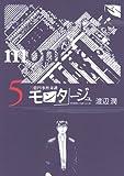 モンタージュ(5) (ヤングマガジンコミックス)