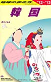 D12 地球の歩き方 韓国 2012?2013