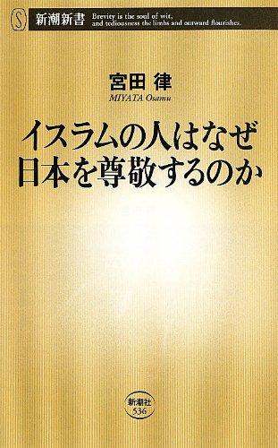 イスラムの人はなぜ日本を尊敬するのか (新潮新書)