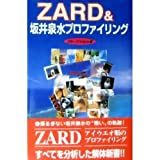 ZARD&坂井泉水プロファイリング