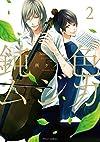 鈍色ムジカ 2 (フルールコミックス)