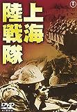 上海陸戦隊 [東宝DVD名作セレクション]
