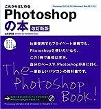 これからはじめる Photoshopの本 改訂新版 (自分で選べるパソコン到達点)