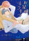 お星様キラキラ (ディアプラス・コミックス)