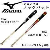 MIZUNO(ミズノ) ミズノプロ ノック用バット(軟式・硬式・ソフト可)限定カラー (1cjwk00991) 5509 在庫
