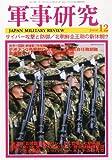 軍事研究 2010年 12月号 [雑誌]