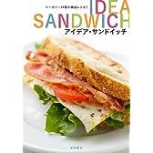 アイデア・サンドイッチ: ベーカリー18店の絶品レシピ!