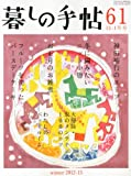 暮しの手帖 2012年 12月号 [雑誌]
