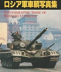 PANZER (パンツァー) ロシア軍車軸写真集 2000年 12月臨時増刊号 [雑誌]