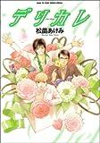デリカレ / 松苗 あけみ のシリーズ情報を見る