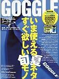 GOGGLE (ゴーグル) 2009年 09月号 [雑誌]
