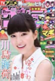 週刊少年サンデー 2013年9月11日号 [雑誌][2013.8.28]