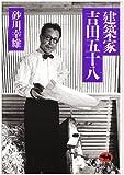 建築家吉田五十八
