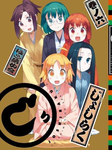 じょしらく 6(期間限定版) [DVD]