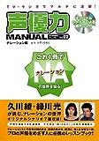 声優力マニュアル〈2〉ナレーション編―TV・ラジオでマルチに活躍!