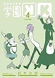 学園K 4巻 (デジタル版Gファンタジーコミックス)