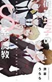 俺様王子のS系・調教 (ミッシィコミックスYLC Collection)