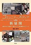 コミュニティメディアの新展開:東日本大震災で果たした役割をめぐって