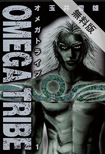 omega-tribe1-japanese-edition