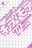 キラ☆モテ―77の法則