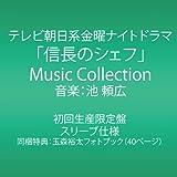 テレビ朝日系金曜ナイトドラマ「信長のシェフ」Music Collection  (初回生産限定)