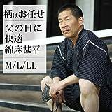 甚平 男性 メンズ じんべい じんべえ 綿麻甚平 エコ M(165?175cm)