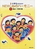 小学生のための NEW!心のハーモニー(1)集会 行事の歌