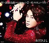 新・演歌名曲コレクション2-愛しのテキーロ/男花-【CD】