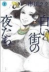 白い街の夜たち 2 (ビームコミックス)